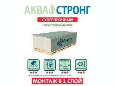 Gyproc Аква Стронг Гипсокартон влагостойкий